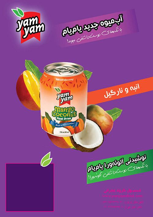 YamYam-Mango-Coconut-Drink-238mil