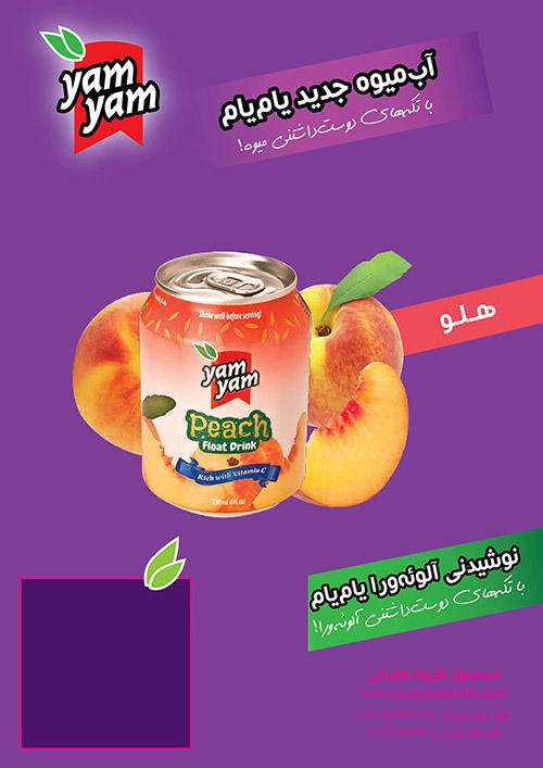 YamYam-Peach-Drink-238mil
