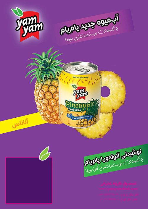 YamYam-Pineapple-Drink-238mil