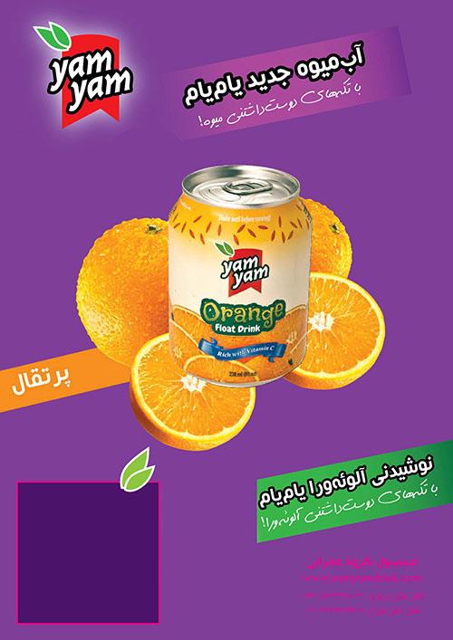 YamYam-orange-Drink-238mil